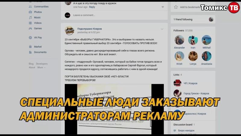 Как власти обрабатывают население в социальных сетях, призывая портить бюллетени