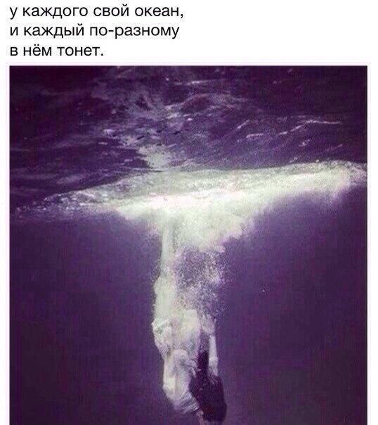 Иду ко дну© | ВКонтакте