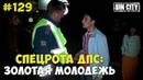 Город Грехов 129 Спецрота ДПС и золотая молодежь