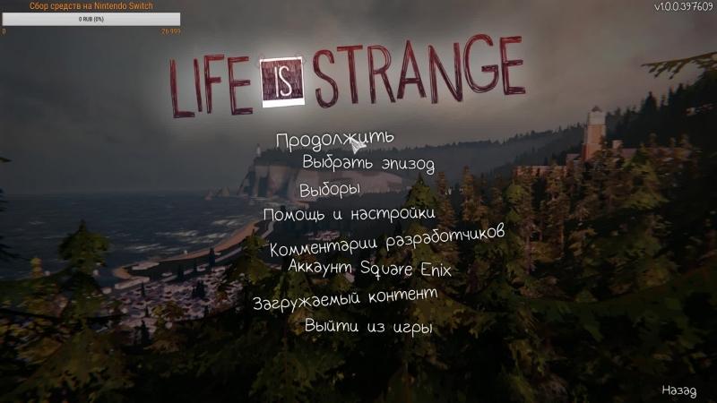 Стрим по Life Is Strange третий стрим