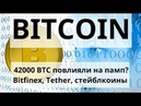 Биткоин 42000 BTC повлияли на памп Bitfinex Tether стейблкоины