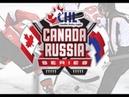 Суперсерия-2018/Канада-WHL-Россия U20 (2-й матч)