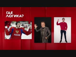 """""""Где логика"""" НОВЫЙ сезон сегодня в 21:30"""