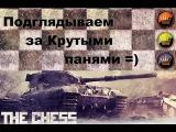 Рубрика Как надо - Подглядываем за крутыми парнями (The Chess)
