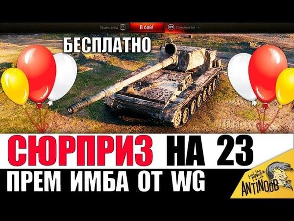 ЭТОГО ЖДАЛИ ВСЕ СЮРПРИЗ ОТ WG НА 23 ФЕВРАЛЯ ПРЕМ ИМБА 8лвл БЕСПЛАТНО в World of Tanks