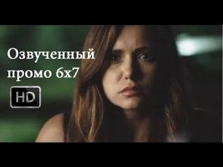 Дневники Вампира промо 7 серии 6 сезона Русская Озвучка