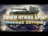Зачем нужна артиллерия? | WorldofTanks [wot-vod.ru]