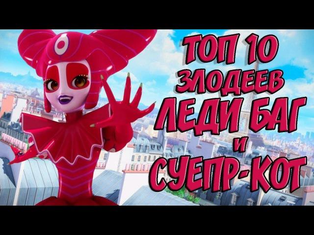 ТОП 10 ЗЛОДЕЕВ Леди Баг и Супер-Кот | Top 10 villains Miraculous Ladybug