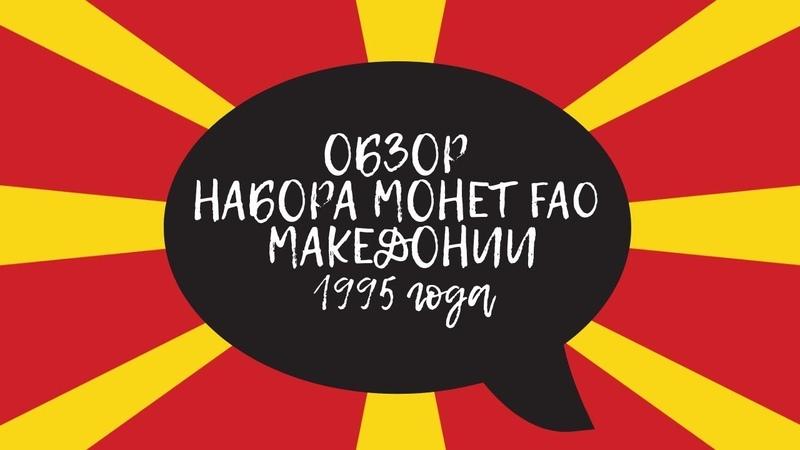 ОБЗОР НАБОРА МОНЕТ FAO МАКЕДОНИИ 1995 ГОДА Republic of Macedonia FAO coins set review