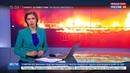 Новости на Россия 24 • В Холмске горит пятиэтажка, жильцы эвакуированы