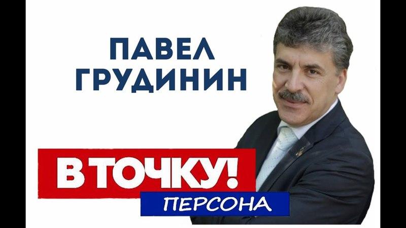 Павел Грудинин о Сталине, будущих выборах и сотрудничестве с оппозицией/ток-шоу В точку! Персона