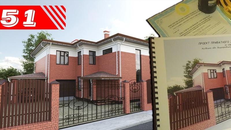 Двухэтажный дом с гаражом в Киевской области. Проектирование и строительство коттеджей.