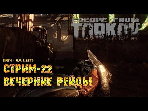 [Стрим 22] Escape from Tarkov - Вечерние рейды с вебкой.