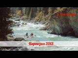 Киргизия 2013 (сплав по р.Чон-Кемин)