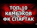ТОП-10 КАМБЭКОВ ФК СПАРТАК МОСКВА