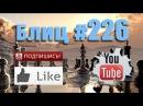 Шахматные партии #226 D21 Принятый ферзевый гамбит
