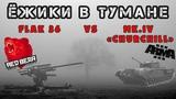 Британцы с Черчиллем атакуют фрицев с FLAK36. Iron Front Red Bear Arma 3. Туман
