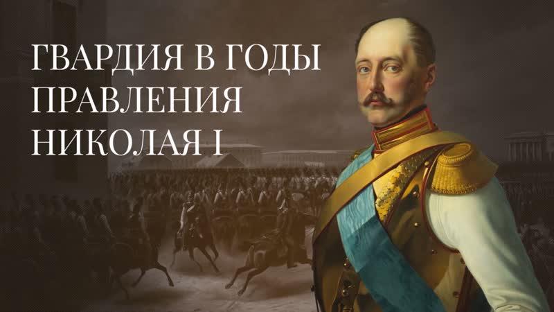 Гвардия в годы правления Николая I. История Российской Императорской гвардии