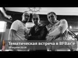 Тематическая встреча в BFBarе