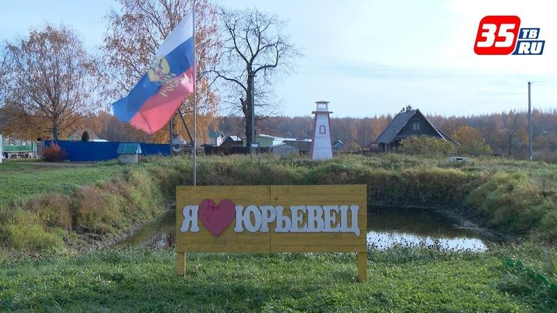 Развивающуюся деревню под Череповцом отметили в Москве
