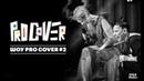 Pro Cover 2. Елка, Дмитрий Хрусталев, Танслу, MenHouzen Band. 18