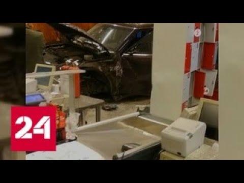 Рев мотора стоял дикий: пенсионер на Infiniti влетел в супермаркет под Петербургом - Россия 24