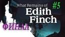 Финал игры►What Remains of Edith Finch►Полное прохождение