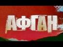 Афган фильм 14.02.2014 HD