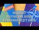 Ищенко НАТОвских вояк будут бить в Украине