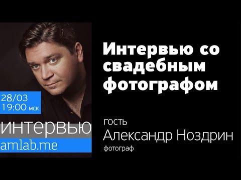 Интервью со свадебным фотографом Александром Ноздриным на Amlab.me