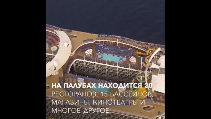 Лайнер Symphony of the Seas — самое большое круизное судно в мире