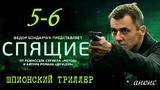Спящие 5-6 серия Шпионский триллер - Русские новинки фильмов 2017#анонс Наше кино