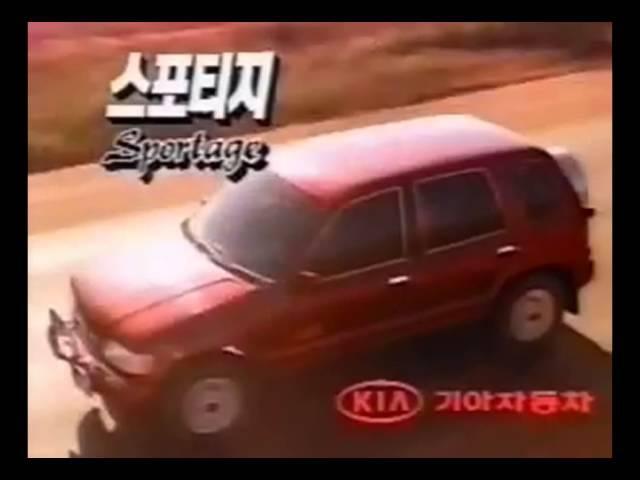 KIA Sportage Commercial (korea) 기아자동차 스포티지 광고 모음 1993 ~ 1996