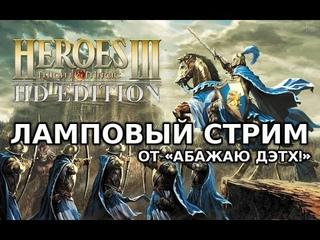 Heroes 3. Ламповый стрим на «Абажаю Дэтх!»