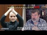 Крымнаш или Намкрыш? Надежда Савченко как образец мужества; Удальцову дали 4,5 года • ARTPODGOTOVKA