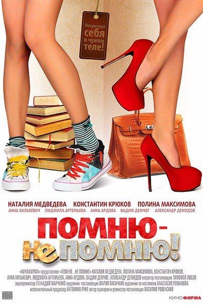 3 самых новых российских комедии 2016 года, для хорошего отдыха.