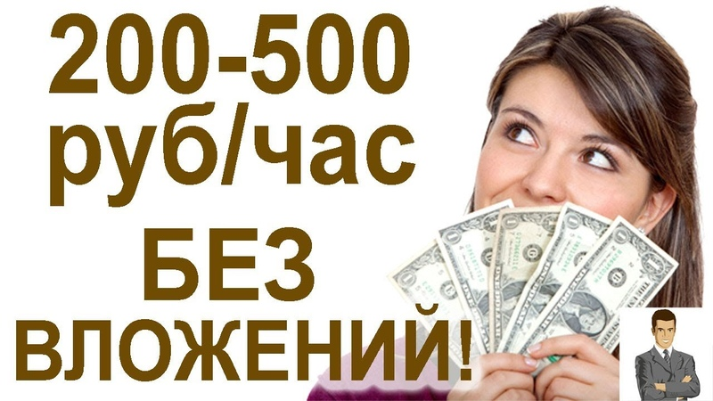 Заработать деньги без вложений можно! Как заработать без вложений сидя дома! / Работа в интернете