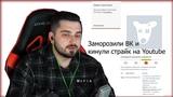 Заморозили ВК и кинули страйк на YouTube HardPlay