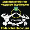 Харьковская Областная Федерация Бодибилдинга