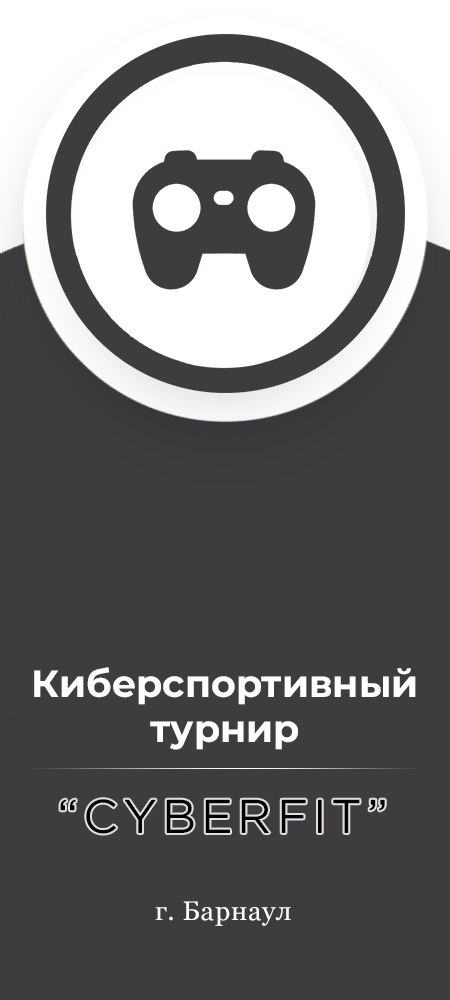 Афиша КиберФИТ / Турнир по CS:GO