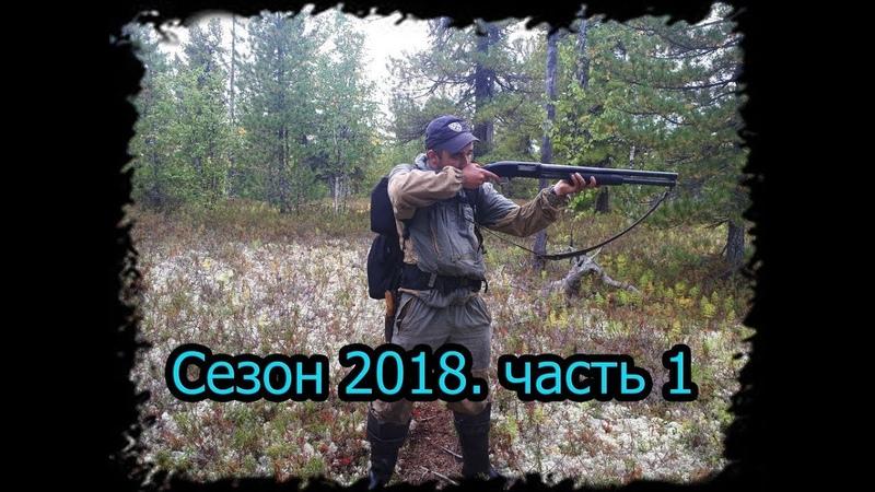 4 месяца в тайге Сезон 2018 часть 1 ЯНАО Первый заход