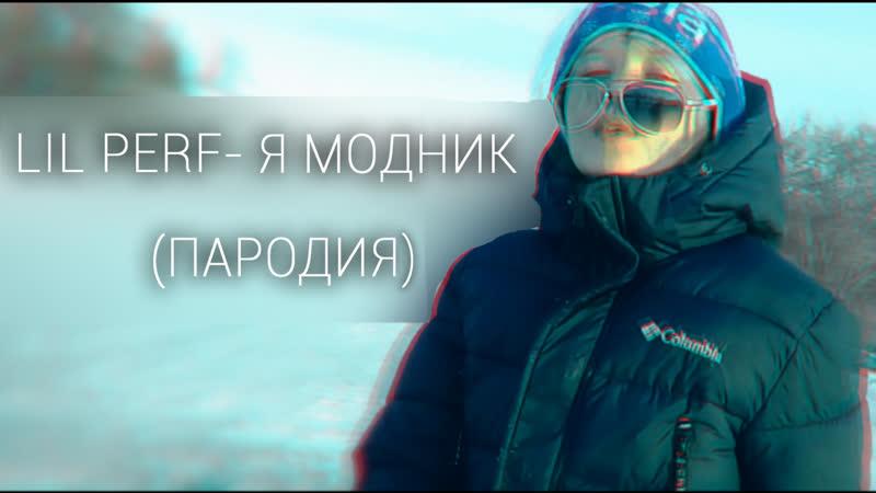 LIL PERF - Я МОДНИК (пародия)