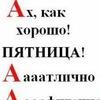 пикап.ру Михаил Глумин