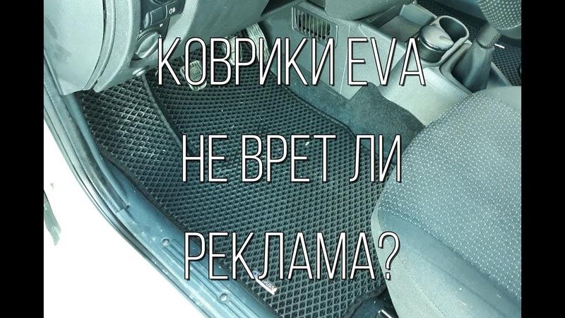 Испытал на себе коврики EVA Реклама не врет