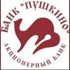 Банк «ПУШКИНО»