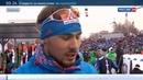 Новости на Россия 24 • Биатлонный и лыжный сезоны завершились в Тюмени Гонкой чемпионов