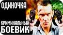 ЗАПРЕЩЕННЫЙ БОЕВИК ВО ВСЕМ МИРЕ / Русские фильмы и сериалы. Новинки кино 2018 в HD