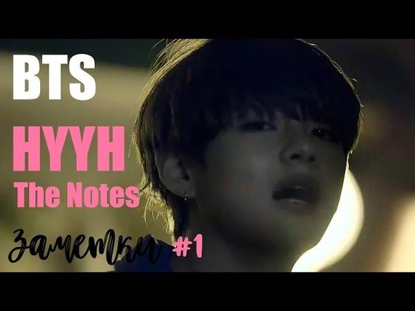 СКОЛЬКО ЕЩЕ ОСТАЛОСЬ ТАКИХ ДНЕЙ? | BTS 화양연화 (HYYH) The Notes 1 | K-POP ARI RANG