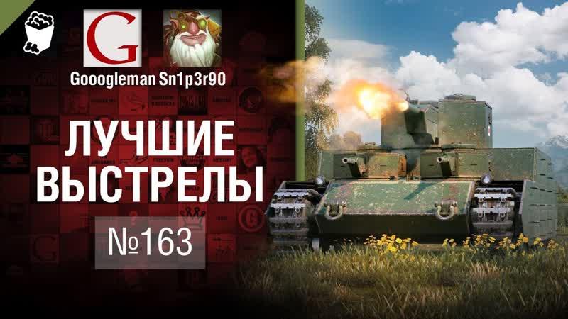 WoT Fan развлечение и обучение от танкистов World of Tanks Лучшие выстрелы №163 от Gooogleman и Sn1p3r90 World of Tanks