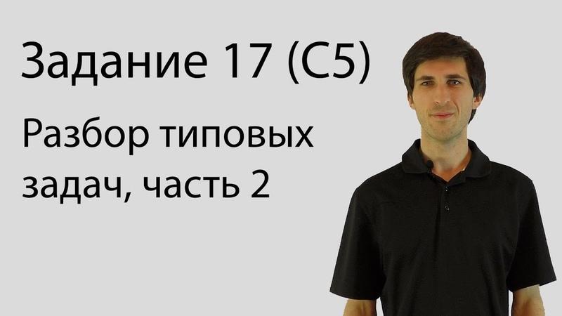 Типовая Задача №17, урок 2 (ЕГЭ Профиль)